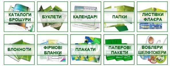 Все объявления. Надрукувати наклейки, стікера, наліпки, бланки, блокноти.  Поліграфія в Києві.